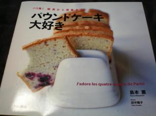 甘納豆パウンドケーキ
