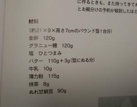 2甘納豆パウンドケーキ